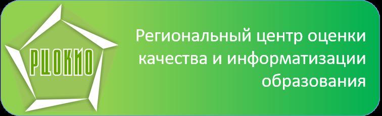 РЦОКИО Челябинск