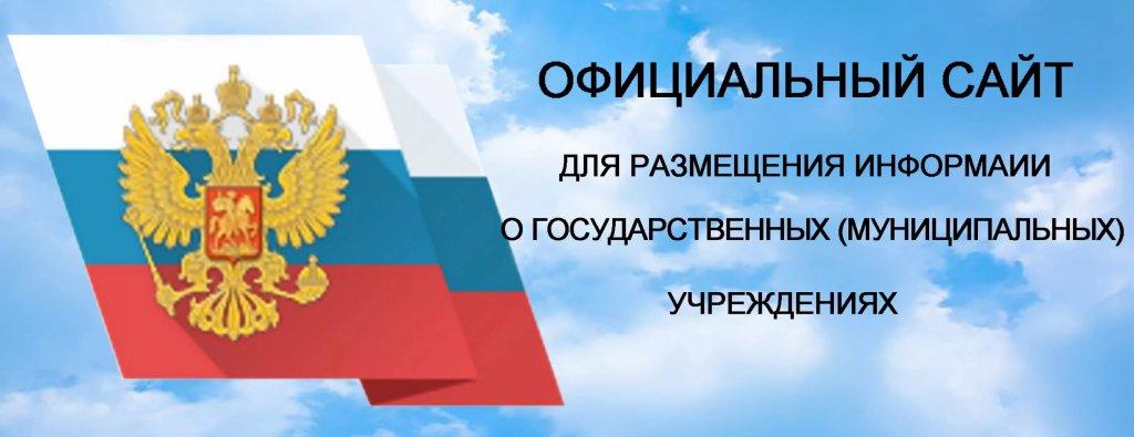 Информация о государственных (муниципальных) учреждениях